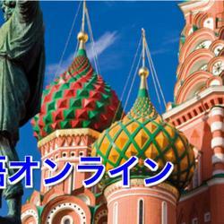 ロシア語オンライン