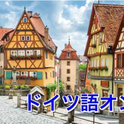 ドイツ語オンライン